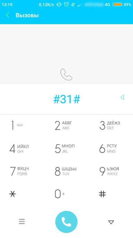 Набор номера #31#
