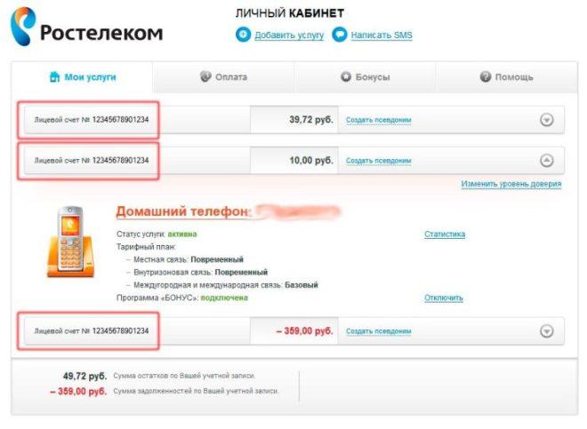 Номер лицевого счета интернета Ростелеком в личном кабинете