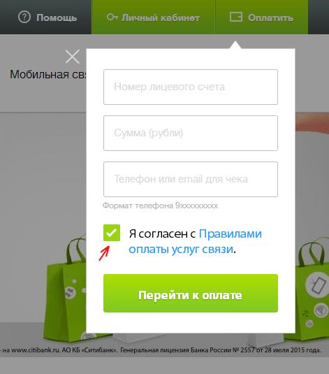 Оплата Онлайм на сайте оператора