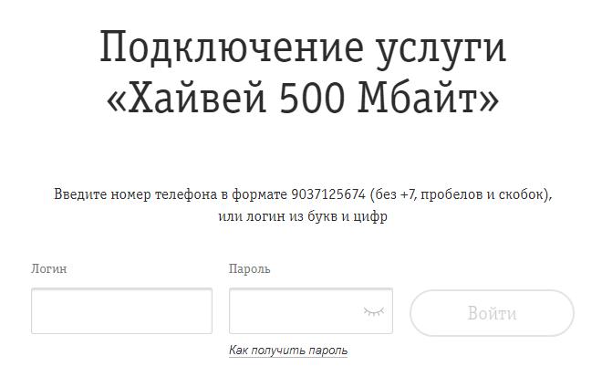 Подключение услуги Билайн Хайвей 500 МБ