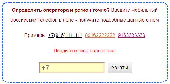 Информация по номеру на сайте регион-оператор