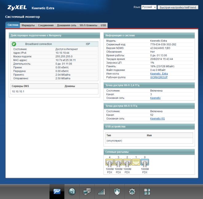 Вкладка Система в интерфейсе роутера ZyXEL Keenetic 4G
