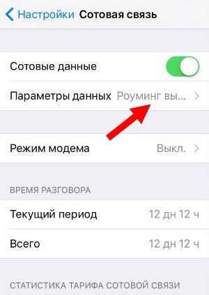 Настройка MMS на Yota для iOS