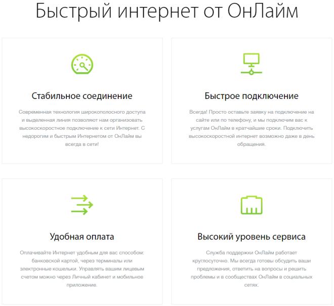 Преимущества интернета от ОнЛайм