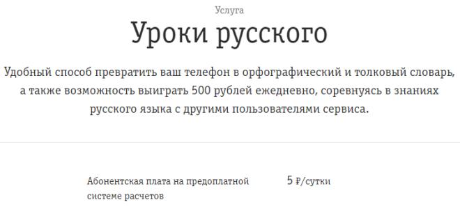 Описание услуги Уроки русского языка от Билайн