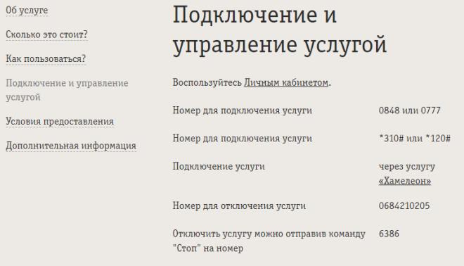 Управление услугой Уроки русского языка от Билайн