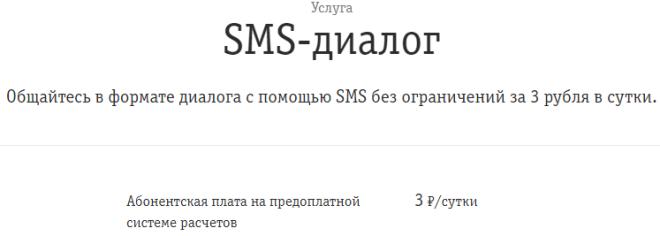 Услуга «СМС-диалог» от Билайн