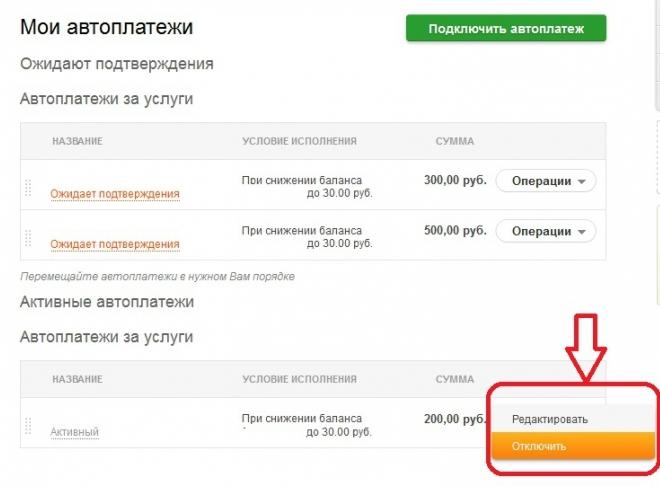 Отключение автоплатежа Билайн на сайте Сбербанка