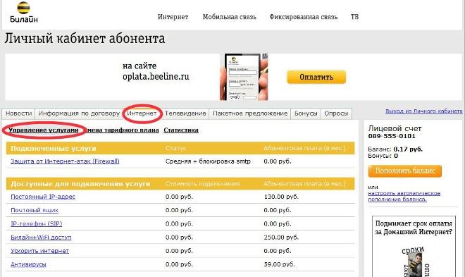 Отключение услуги Уроки русского в личном кабинете