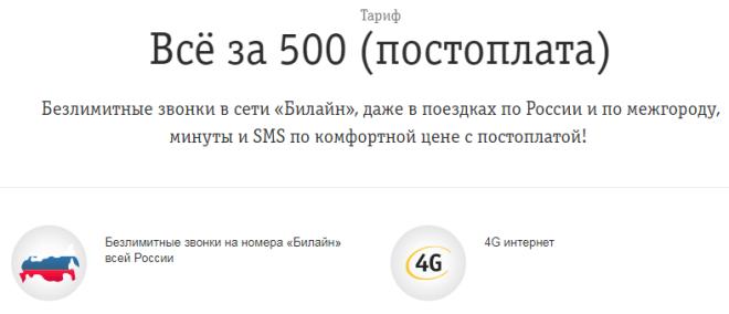 Тариф Билайн Все за 500 постоплата