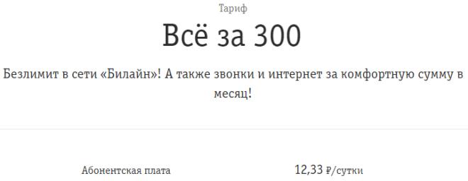 Преимущества тарифа Билайн «Все за 300»