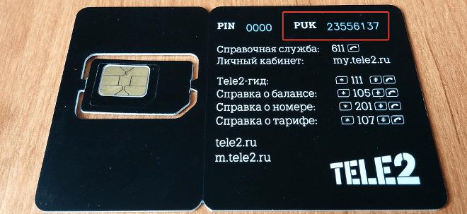 PIN и PUK кода на сим карте Теле2