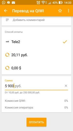 Как перевести деньги с Теле2 на Киви-кошелек в мобильном приложении