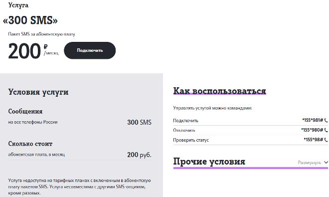 Опция «300 SMS» от Теле2