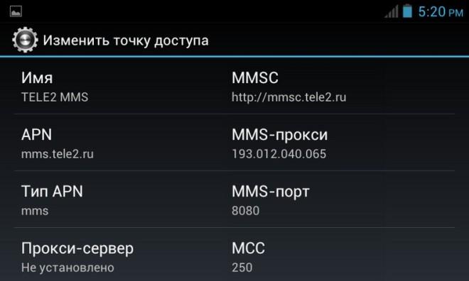 Как настроить ММС на Теле2 на Андроид