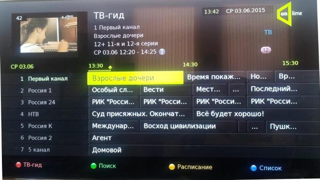 Какие каналы можно смотреть через ОнЛайм ТелеКард