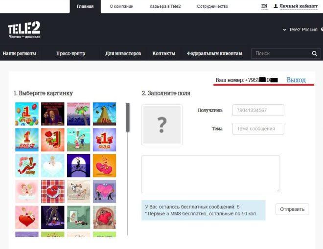 Как отправить бесплатное ММС с сайта Теле2