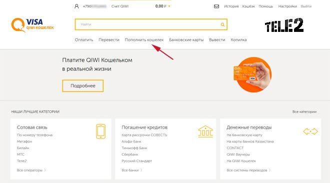 Как перевести деньги с Теле2 на Киви-кошелек на сайте Киви