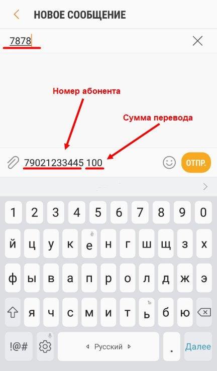 Как перекинуть деньги Билайн на Билайн через СМС
