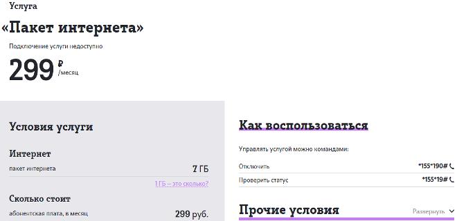 Условия услуги «Пакет интернета» Теле 2