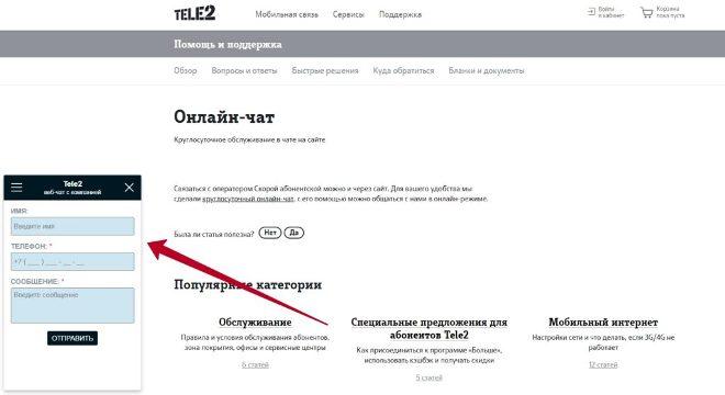 Онлайн чат для связи с оператором Теле2