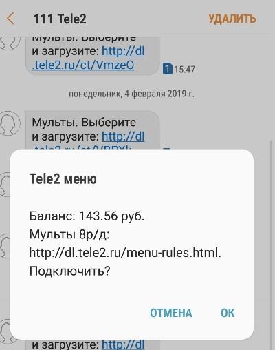 Сервис Tele2 меню