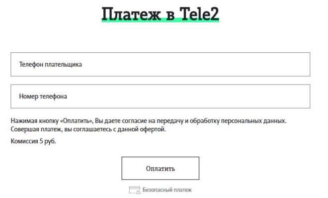 Как перевести деньги с Мегафона на Теле2 через Личный кабинет
