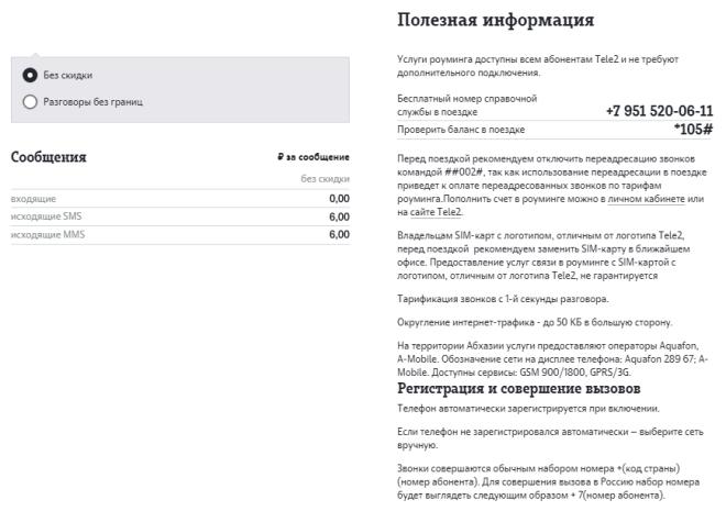 Стоимость смс и интернета в Абхазии