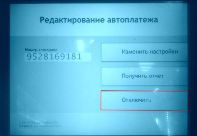 Как отключить автоплатёж Теле2 в банкомате
