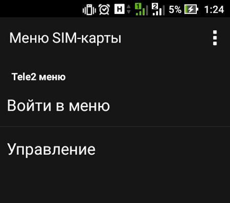 Как отключить меню Теле2 через меню телефона