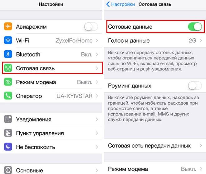 Включение передачи сотовых данных на телефоне