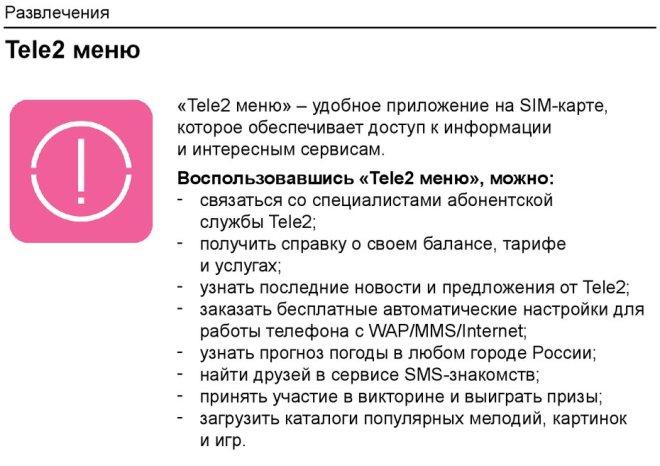 Tele2 меню