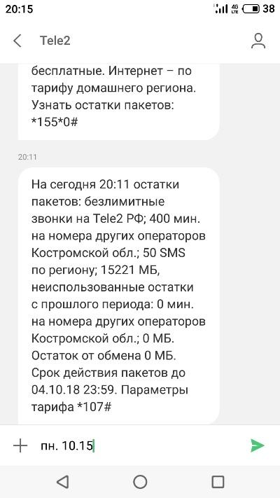 Как проверить остаток минут на Теле2 через СМС
