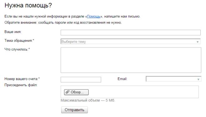 Запрос в техподдержку Yandex.Money