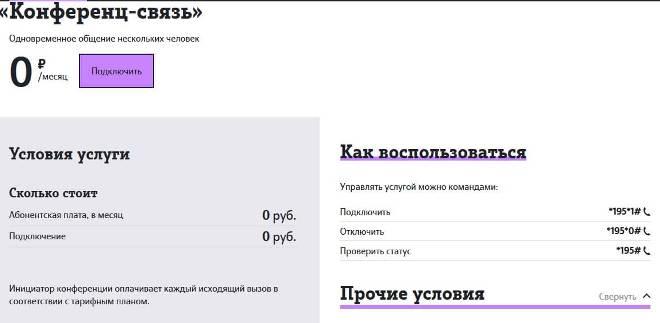 Опция «Конференц-связь» на Теле2