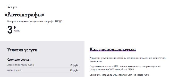 Услуга «Автоштрафы» от Теле2