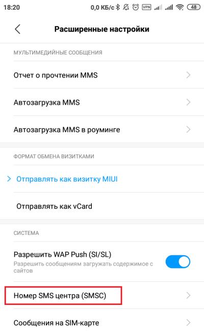 Настройка СМС-центра для Теле2
