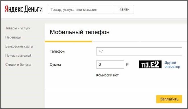 Как перевести деньги с Теле2 на Яндекс.Деньги напрямую