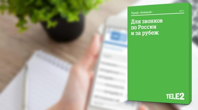 Тариф «Зеленый» от компании Теле2