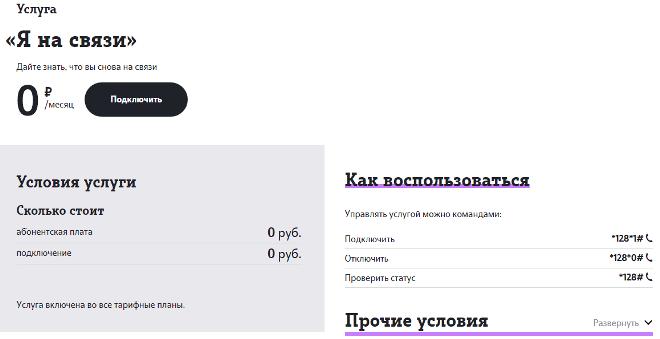 Описание услуги «Я на связи» на Теле2