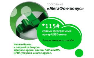 Как активировать бонусы от Мегафон и на что их обменять