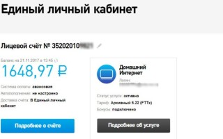 Как узнать номер лицевого счета Ростелеком для оплаты услуг