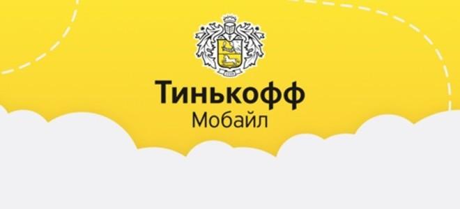Немного полезной информации об операторе Тинькофф Мобайл