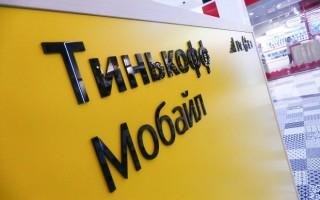 Тарифные планы от Тинькофф Мобайл для Санкт Петербурга