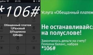 Как получить Обещанный платеж на Мегафоне