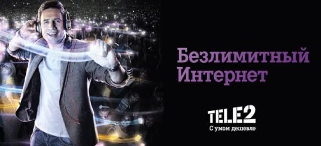 Подключение безлимитного интернета мобильного оператора Теле2