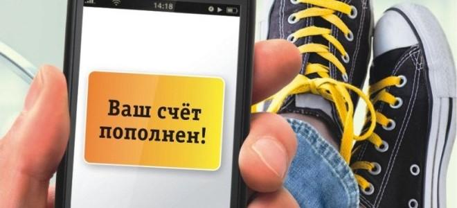 Как пополнить баланс мобильного телефона на Билайне