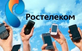 Преимущества мобильной связи от Ростелекома