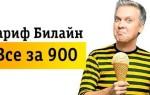 """Описание популярного тарифа Билайн """" Все за 900″"""