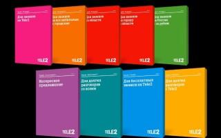Преимущества и недостатки тарифного плана «Фиолетовый» от Теле2